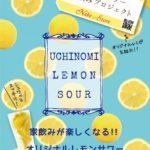 レモンサワー 家飲みプロジェクト