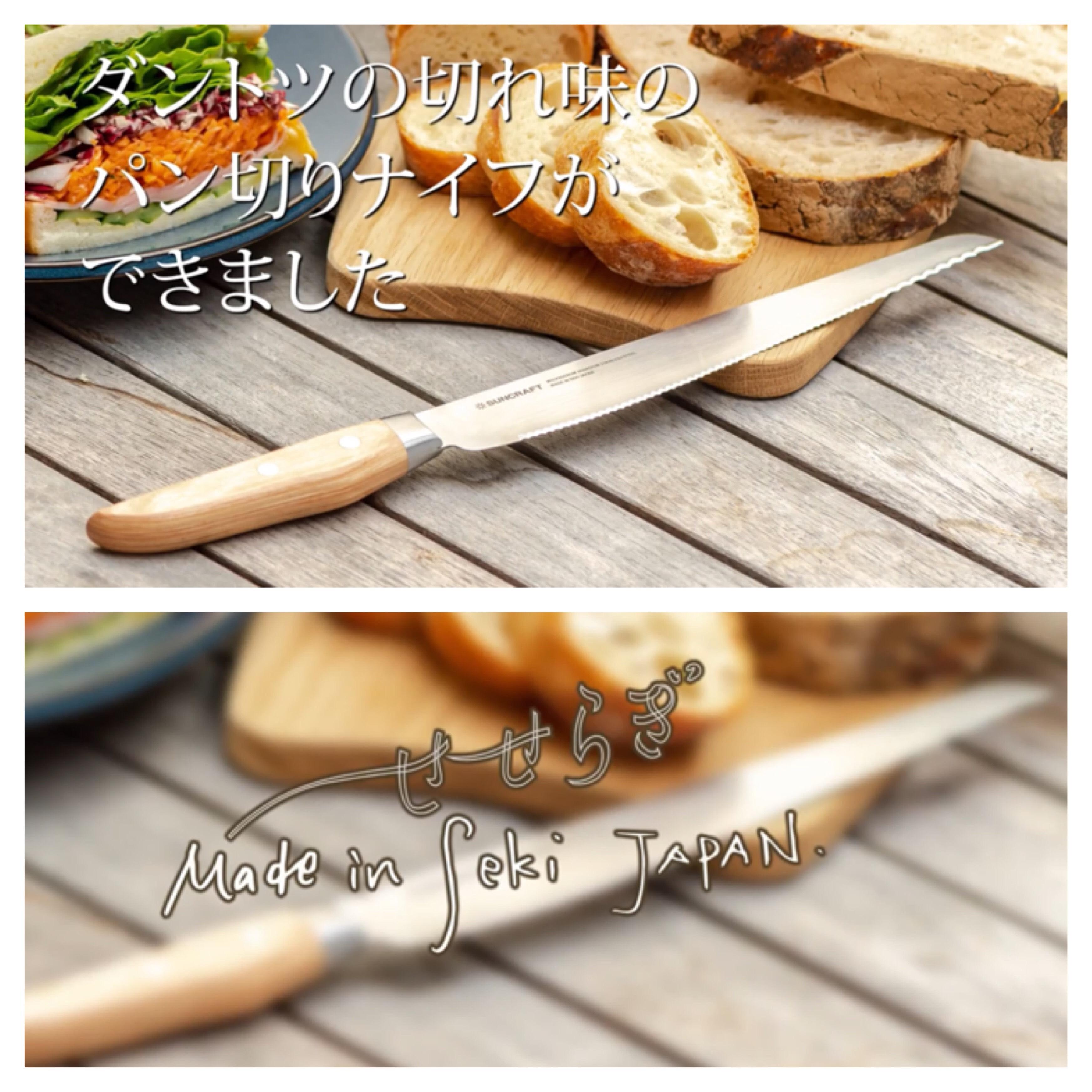 パン切りナイフ「せせらぎ」