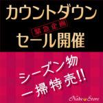 カウントダウンセール開催!!