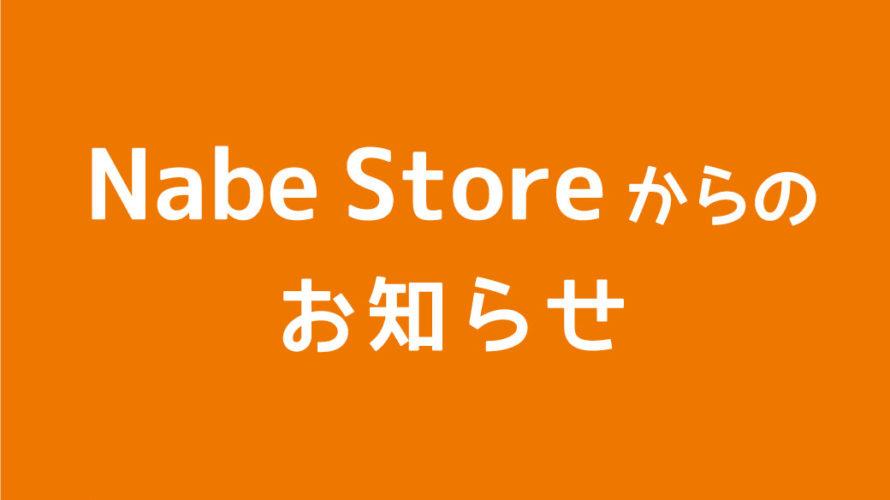 新三郷店ショップニュース更新しました♪