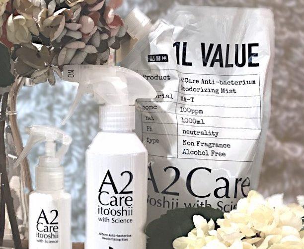 除菌・消臭スプレー「A2care ~ エーツーケア」