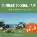OUTDOOR COOKING FAIR