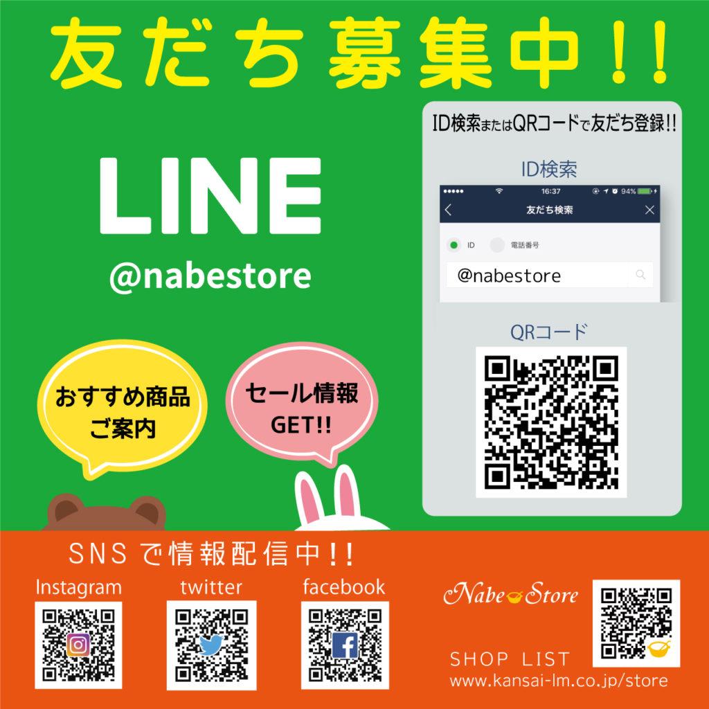 NabeStore SNS