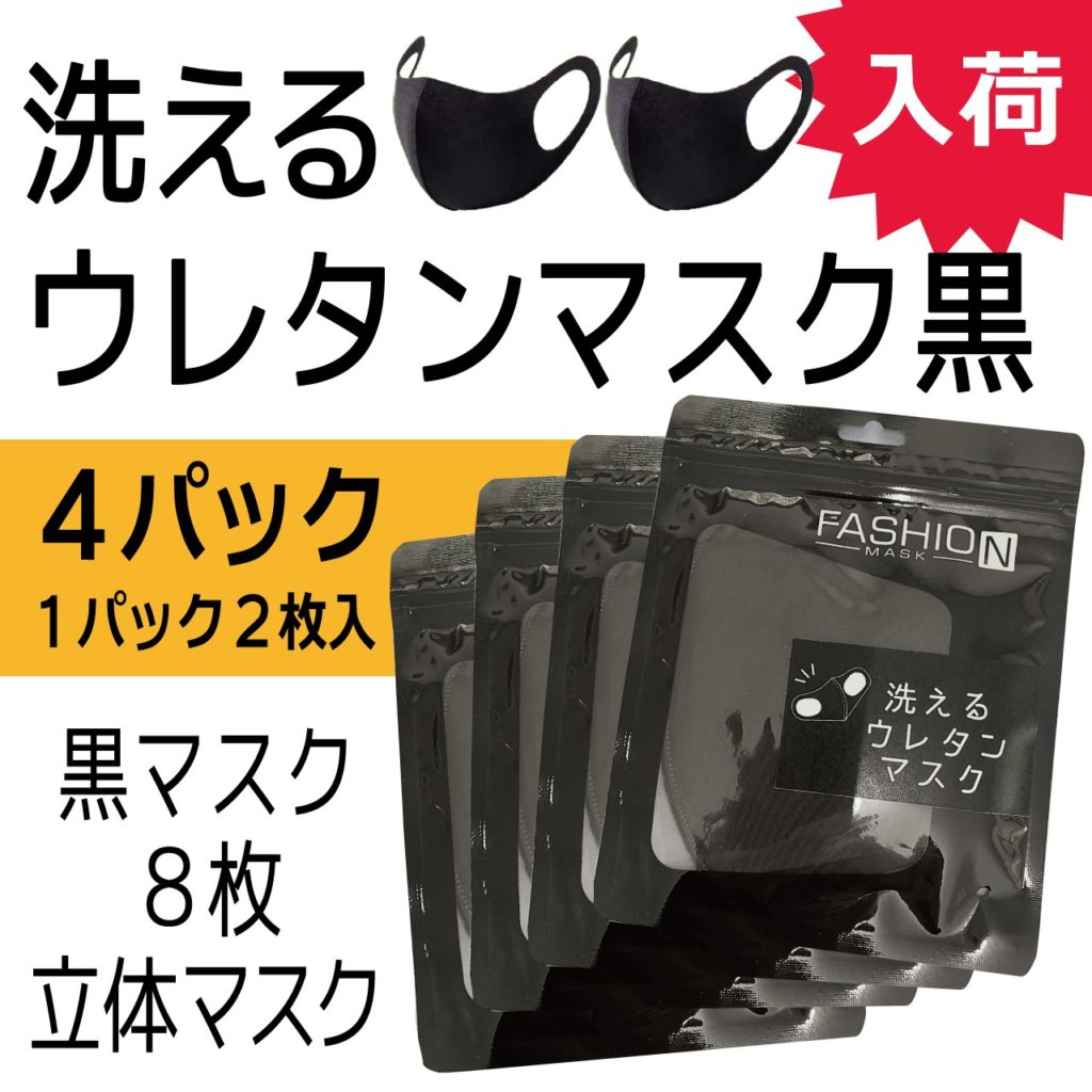 洗えるウレタンマスク黒8枚セット