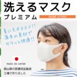 洗えるマスクプレミアム新発売