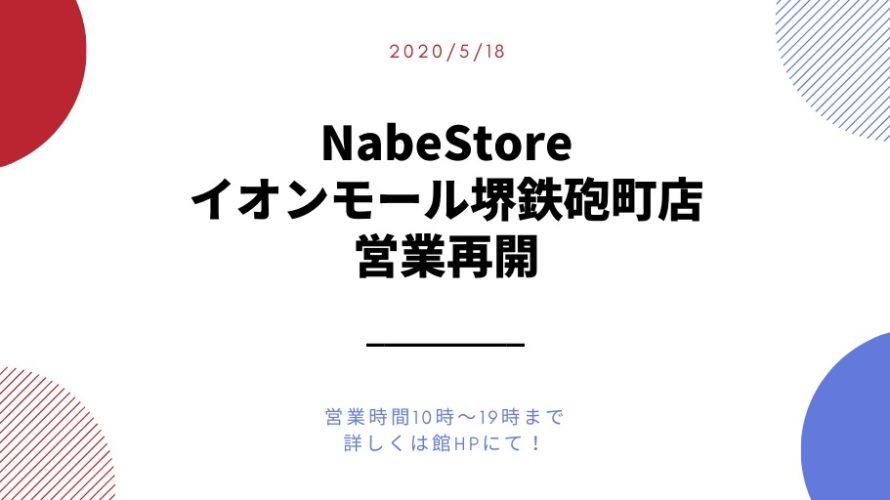 5/18【営業再開】イオンモール堺鉄砲町店