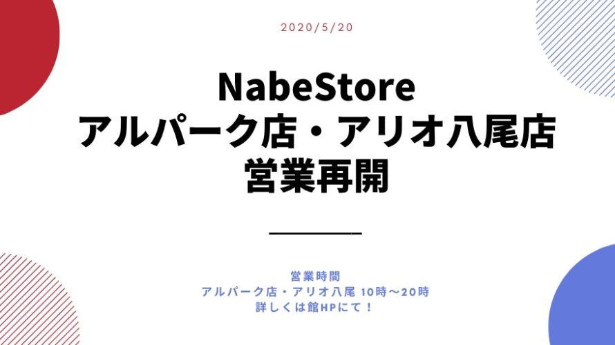 5/20【営業再開】アルパーク店/アリオ八尾店