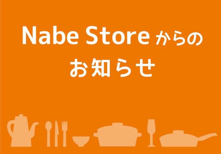 5/13(水)NabeStoreイオンモール綾川店営業再開!