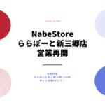 5/29【営業再開】ららぽーと新三郷店