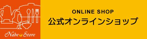 ONLINE SHOP リニューアルオープンのお知らせ