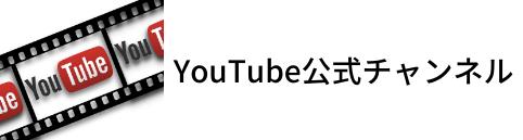 NabeStoreYouTube公式チャンネル開設!