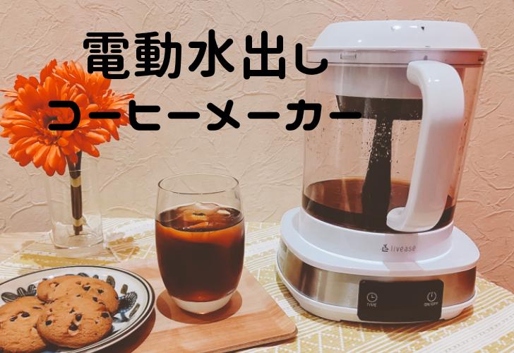 水出しコーヒーをもっと手軽に!