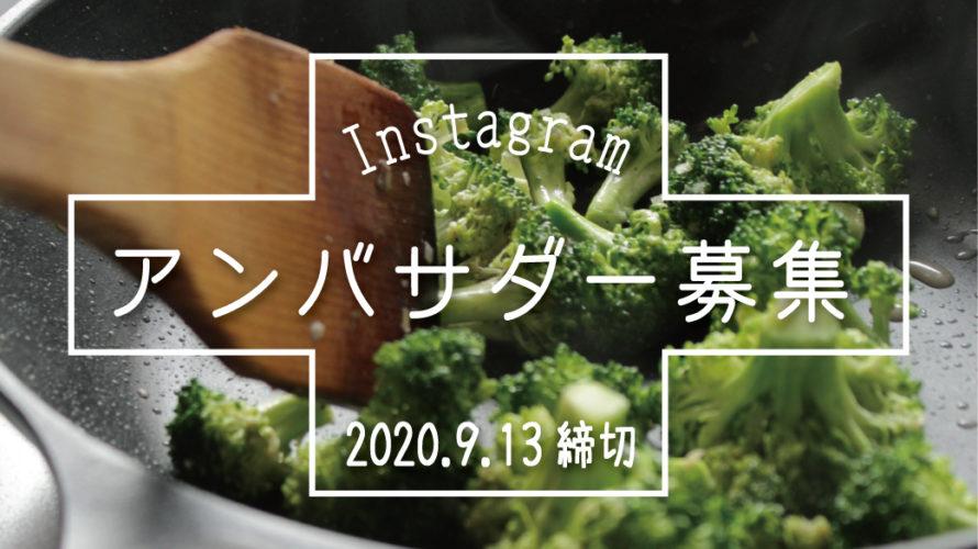NabeStore公式Instagramアンバサダー募集開始!