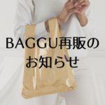 BAGGU メタリックゴールド&シルバー再入荷のお知らせ