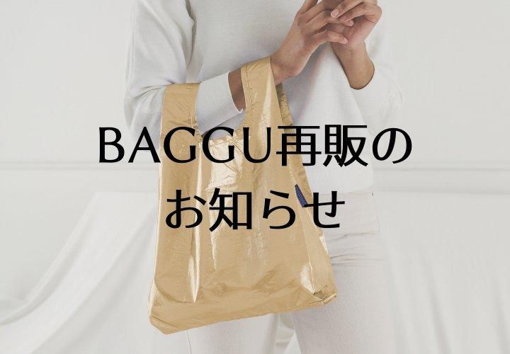 BAGGUメタリックシルバー・ゴールド