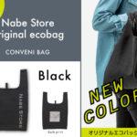 NabeStoreコンビニバッグ 新発売