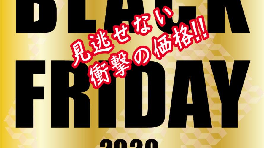 ★★BLACK FRIDAY★★
