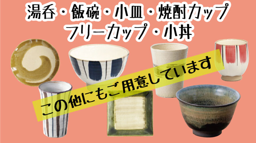 2月のお買い得品は和食器!