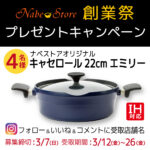 ~Instagram版 Nabe Store創業祭~