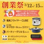 3月12日~3月15日はNabe Store ~創業祭~