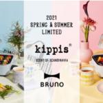 BRUNO 2021春夏コレクション