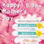 素敵な『母の日』を贈りませんか?