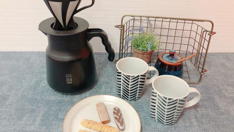 コーヒー専用保温サーバー