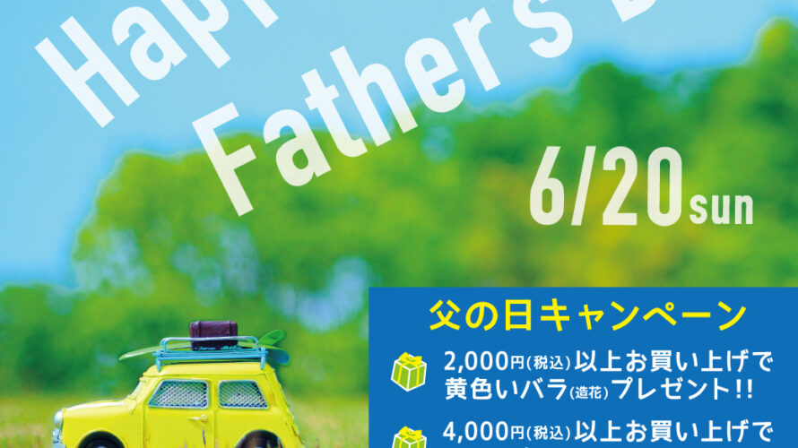 父の日キャンペーン実施中♪
