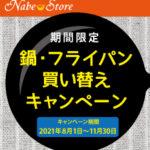 鍋・フライパン買い替えキャンペーン