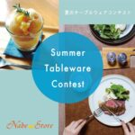 #ナベストア夏のテーブルウェアコンテスト
