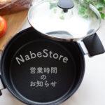 NabeStore 営業時間のお知らせ